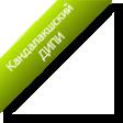 Ленточка NEW