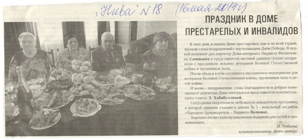 Статьи в газету о доме престарелых пансионат для престарелых бронницы