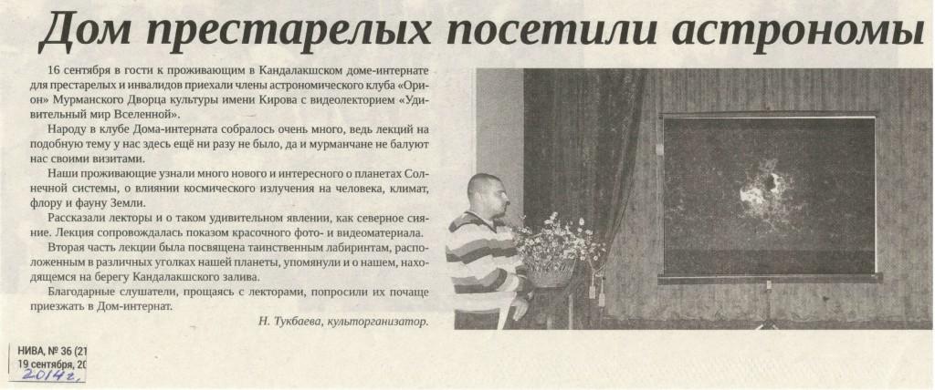 Статьи в газету о доме престарелых дома интернаты для престарелых и инвалидов санкт петербург
