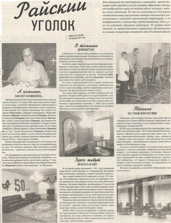 Статьи в газету о доме престарелых ногинский дом-интернат для престарелых и инвалидов цена