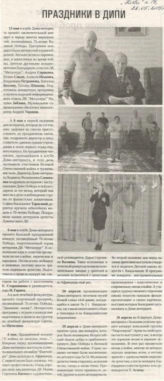 Статья в газете дом престарелых средства реабилитации перелом шейки бедра