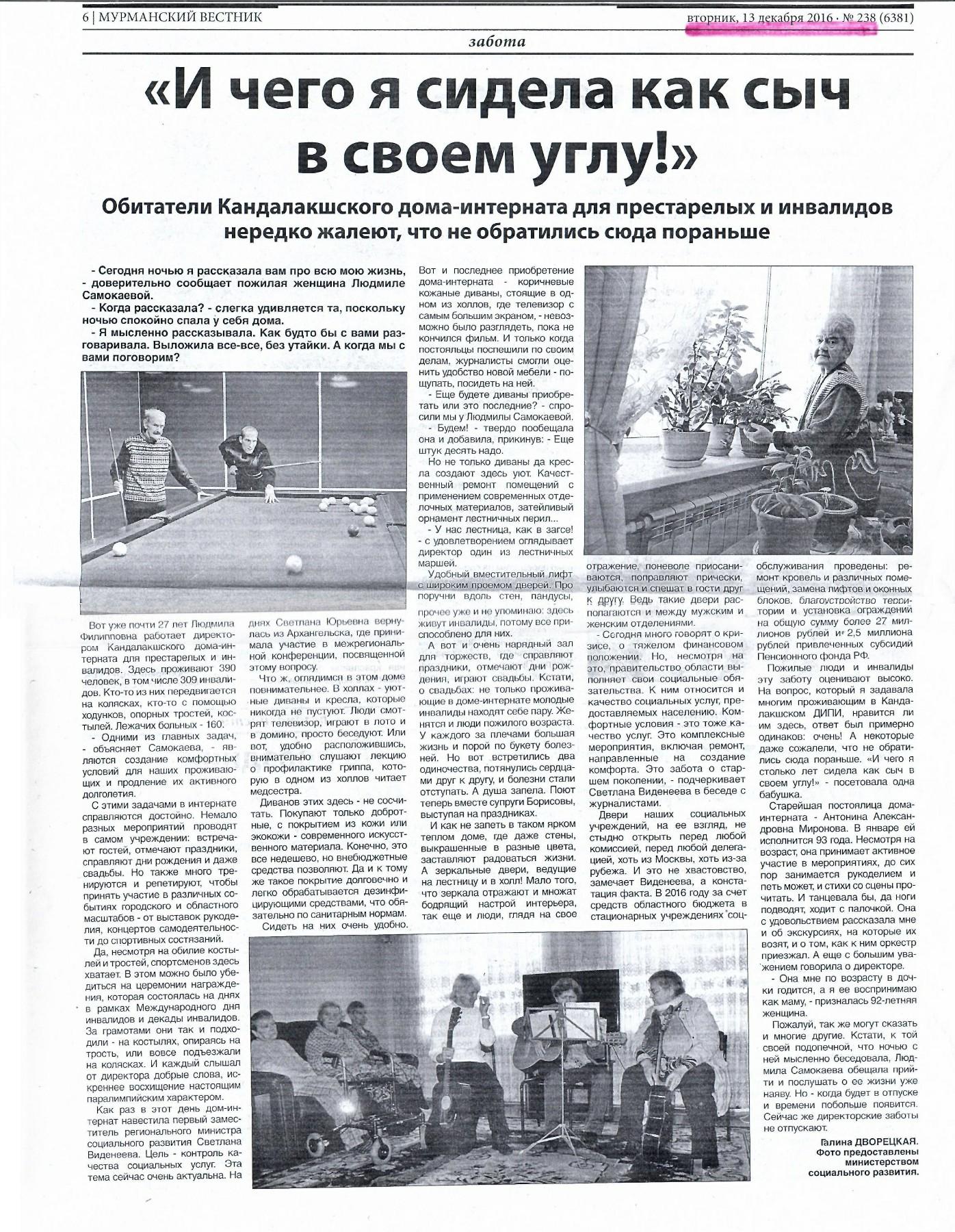 Статья в газете дом престарелых помощь пожилым людям на дому в уфе
